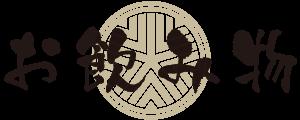 蔵王温泉ジンギスカンひつじ苑 お飲み物