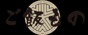 蔵王温泉ジンギスカンひつじ苑 ご飯もの